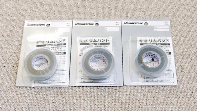 ブリジストンMTB用リムバンド/リムテープ 15mm