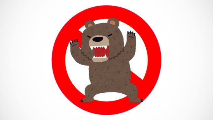 クマ避け対策