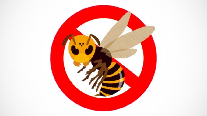 ハチ避け対策
