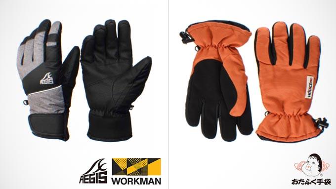 ワークマンイージス&おたふく手袋ホットエースプロの防寒グローブ01