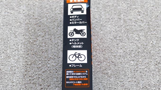 QUIXX/クイックスで自転車の傷補修イメージ05