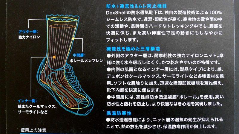 防水・防風・透湿ソックス『DexShell/デックスシェル』の感想イメージ05