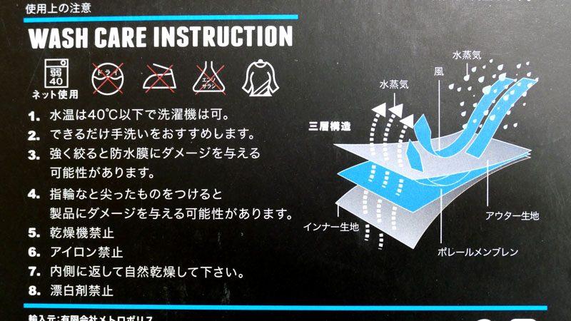 防水・防風・透湿ソックス『DexShell/デックスシェル』の感想イメージ06
