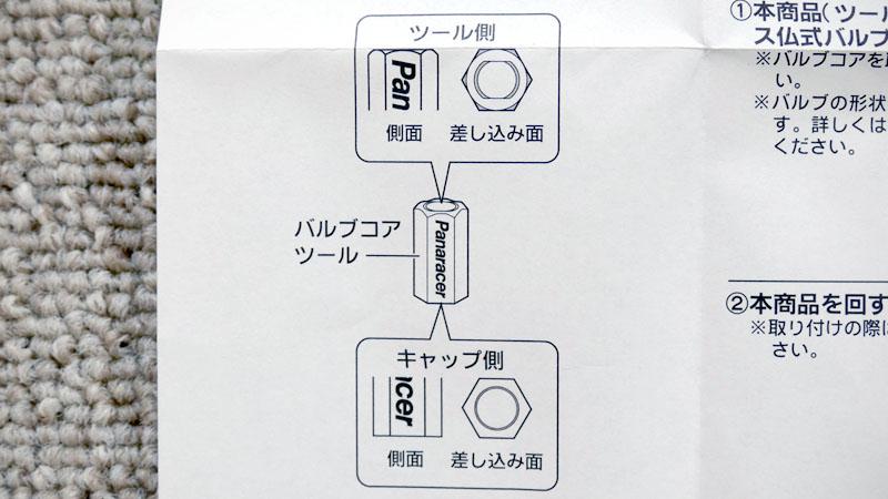 バルブキャップをパナレーサー製バルブコアツール付きに交換イメージ03