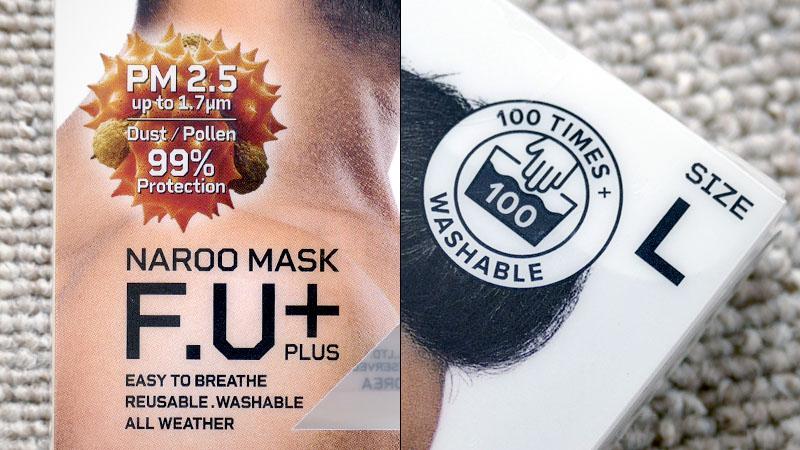 高機能フィルターマスク『NAROO MASK F.U+』の感想イメージ03