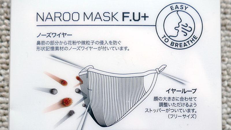 高機能フィルターマスク『NAROO MASK F.U+』の感想イメージ04