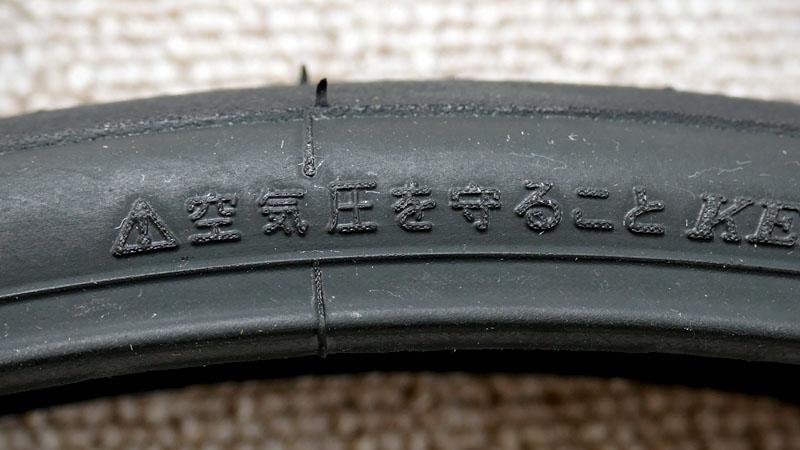 20インチ451ホイール用タイヤ『ミニッツタフ』の感想イメージ06