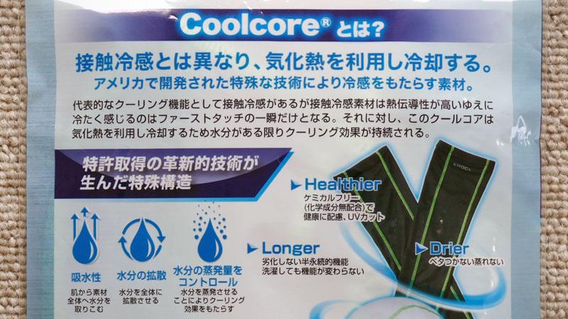 ヘルメットの汗・熱中症対策に冷却系インナーキャップ2種類を試すイメージ03