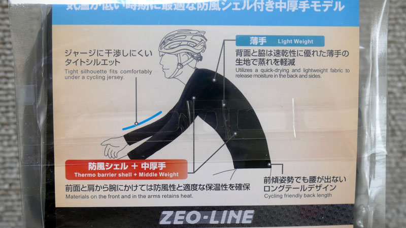 腹部を冷えから守れ!冬の自転車で感じた『防風インナー』の効果イメージ04