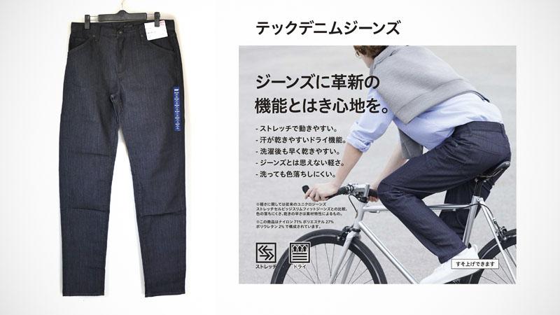 期待の自転車用ジーンズ!ユニクロ『テックデニム』をまとめ買いイメージ02